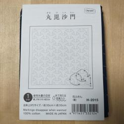 Coupon tissu sashiko navy h2015 2