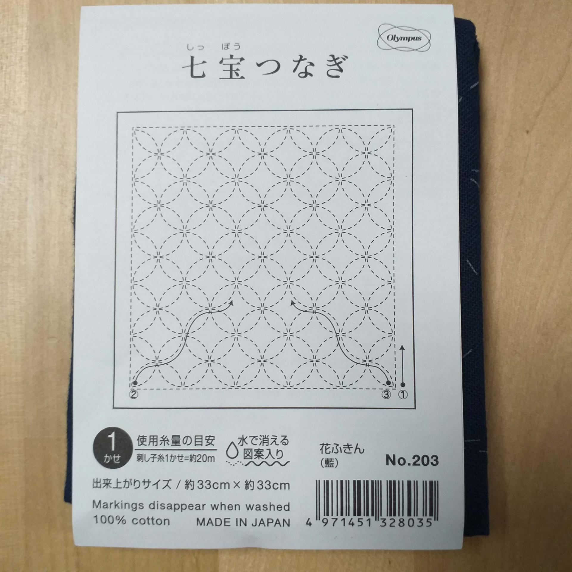 Coupon tissu sashiko navy h203 3