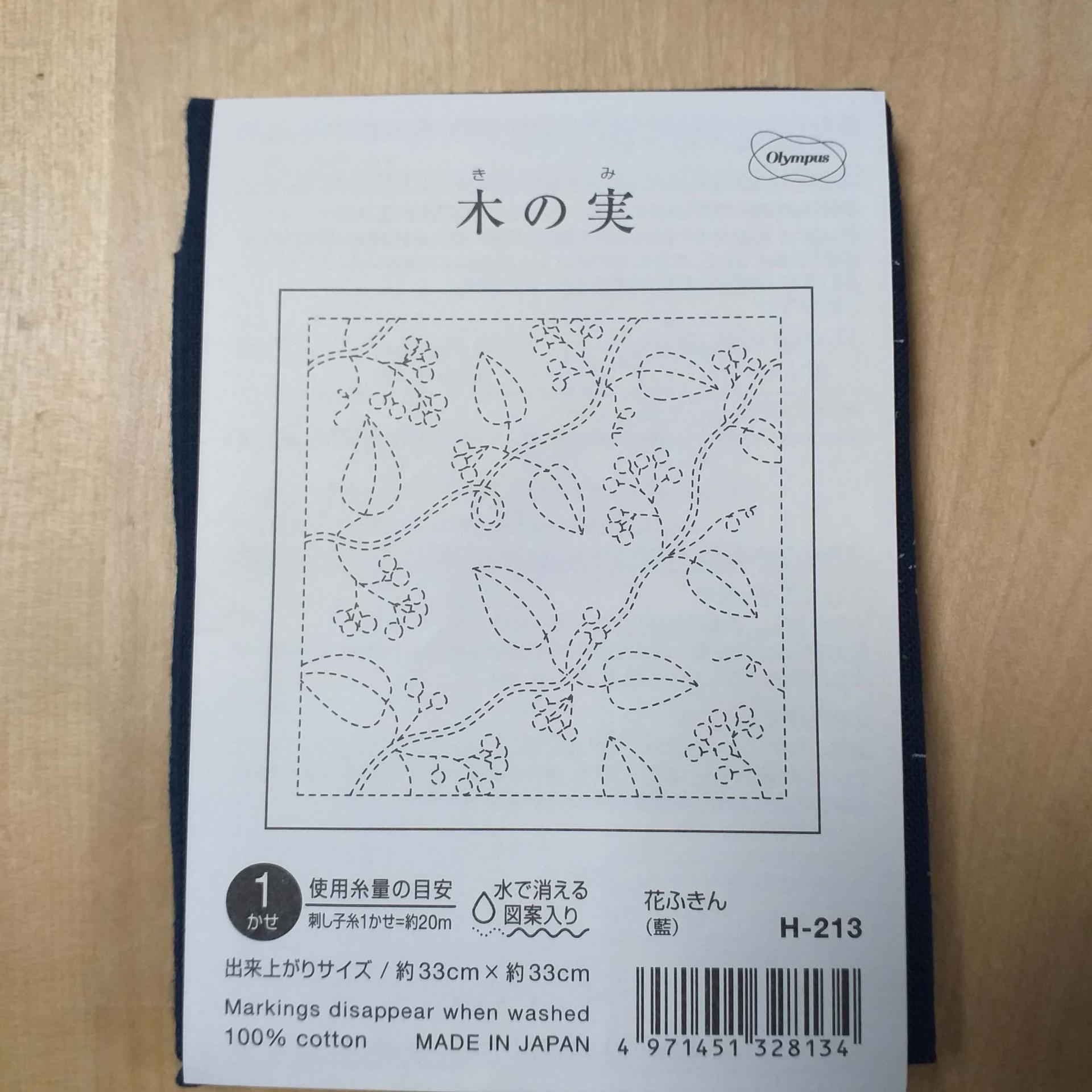Coupon tissu sashiko navy h213 1