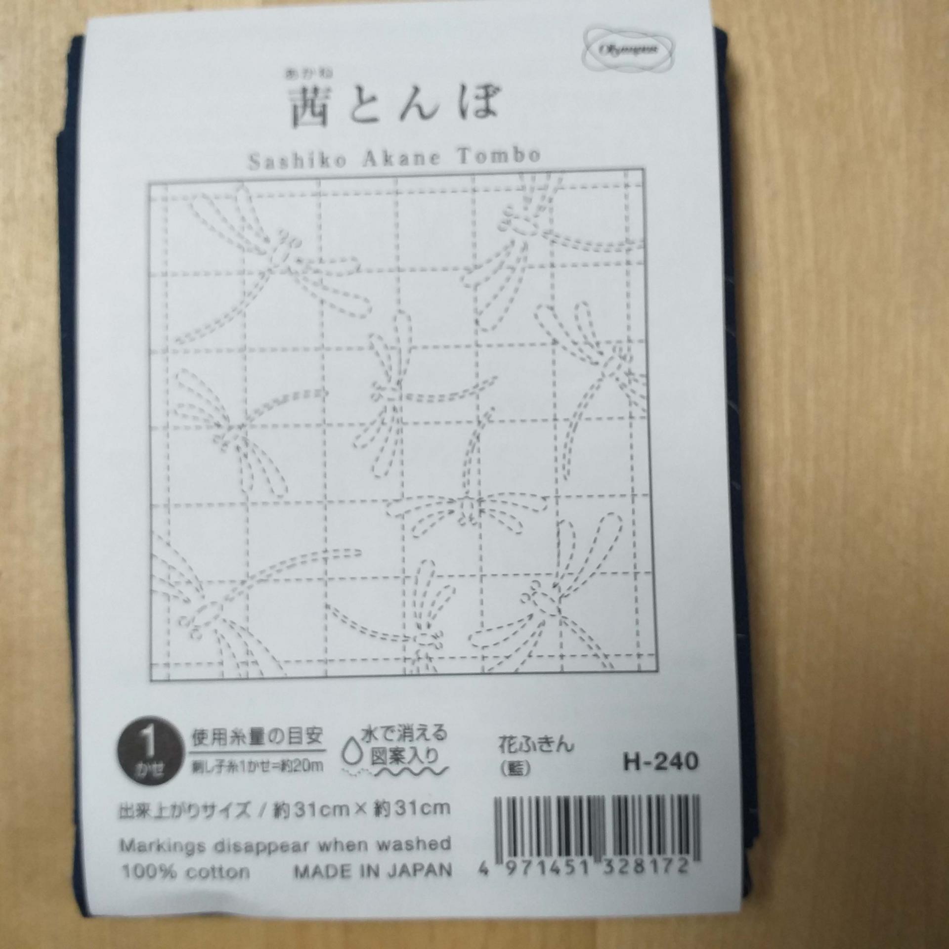 Coupon tissu sashiko navy h240 1